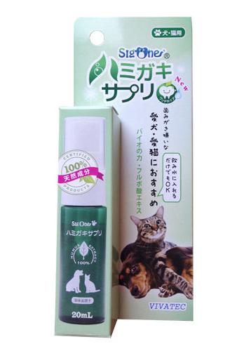 【シグワン】 フルボ酸100%歯磨き ハミガキサプリ